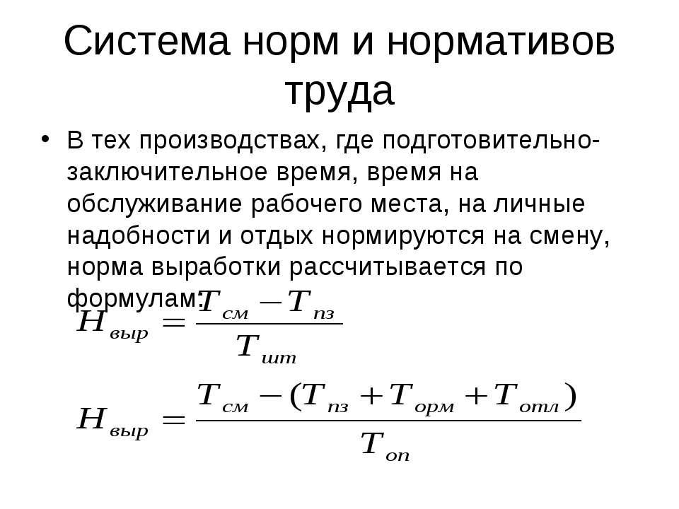 Система норм и нормативов труда В тех производствах, где подготовительно-закл...