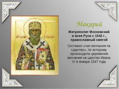 Макарий Митрополит Московский и всея Руси с 1542 г., православный святой Сост...