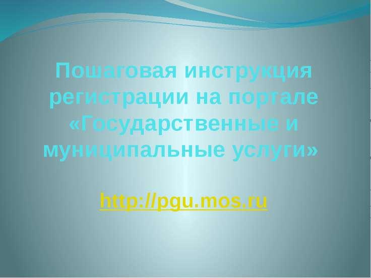 Пошаговая инструкция регистрации на портале «Государственные и муниципальные ...