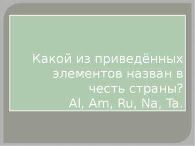 Какой из приведённых элементов назван в честь страны? Al, Am, Ru, Na, Ta.