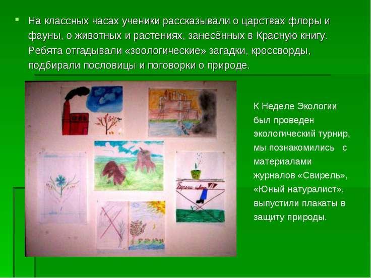 На классных часах ученики рассказывали о царствах флоры и фауны, о животных и...