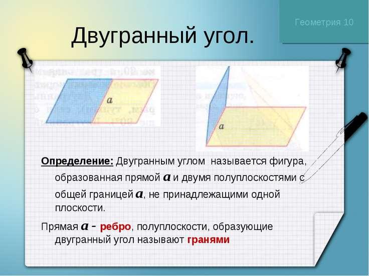 Двугранный угол. Определение: Двугранным углом называется фигура, образованна...