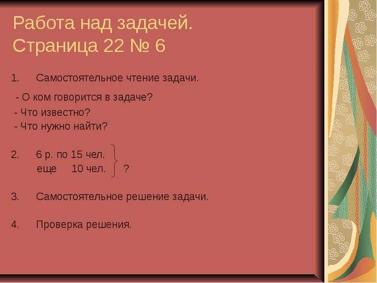 Работа над задачей. Страница 22 № 6 Самостоятельное чтение задачи. - О ком го...
