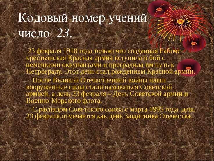 Кодовый номер учений число 23. 23 февраля 1918 года только что созданная Рабо...