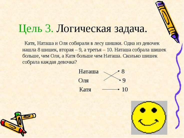 Цель 3. Логическая задача. Катя, Наташа и Оля собирали в лесу шишки. Одна из ...