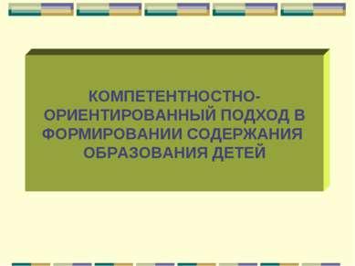 КОМПЕТЕНТНОСТНО-ОРИЕНТИРОВАННЫЙ ПОДХОД В ФОРМИРОВАНИИ СОДЕРЖАНИЯ ОБРАЗОВАНИЯ ...
