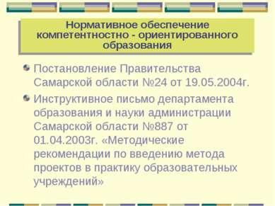 Постановление Правительства Самарской области №24 от 19.05.2004г. Инструктивн...