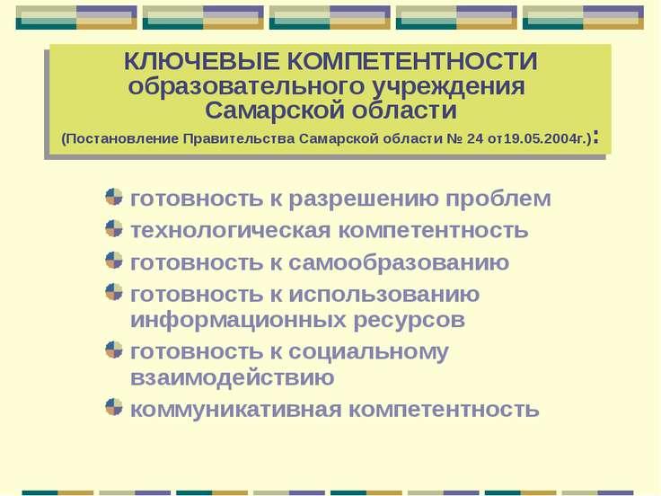 КЛЮЧЕВЫЕ КОМПЕТЕНТНОСТИ образовательного учреждения Самарской области (Постан...