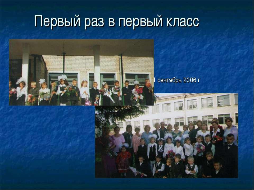 Первый раз в первый класс 1 сентябрь 2006 г