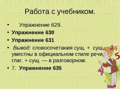 Работа с учебником. Упражнение 629. Упражнение 630 Упражнение 631 Вывод: слов...