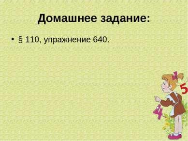 Домашнее задание: § 110, упражнение 640.