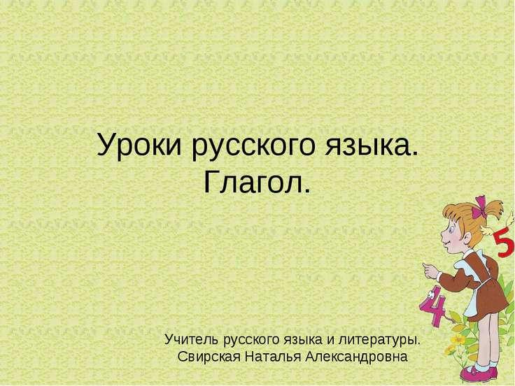Уроки русского языка. Глагол. Учитель русского языка и литературы. Свирская Н...