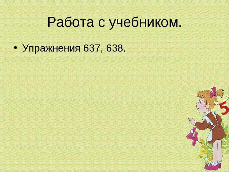 Работа с учебником. Упражнения 637, 638.