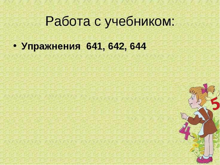 Работа с учебником: Упражнения 641, 642, 644