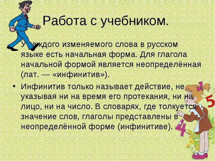 Работа с учебником. У каждого изменяемого слова в русском языке есть начальна...