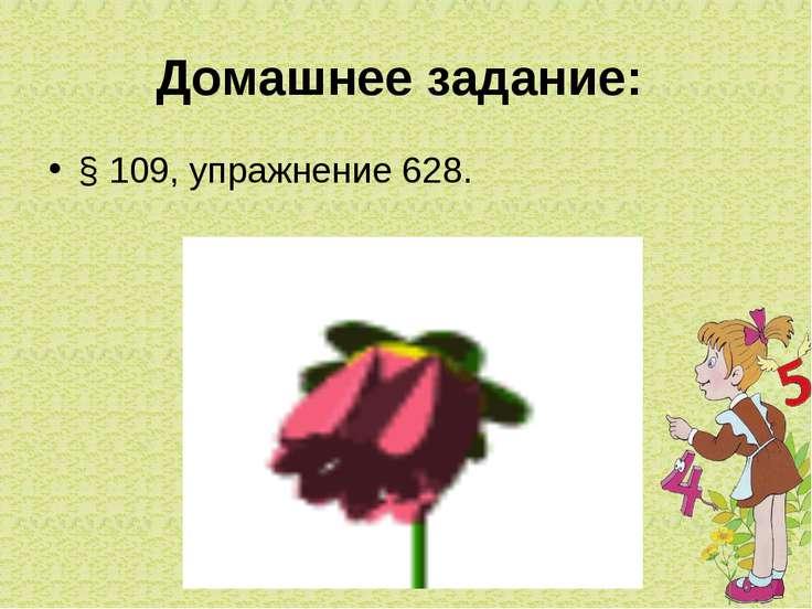 Домашнее задание: § 109, упражнение 628.
