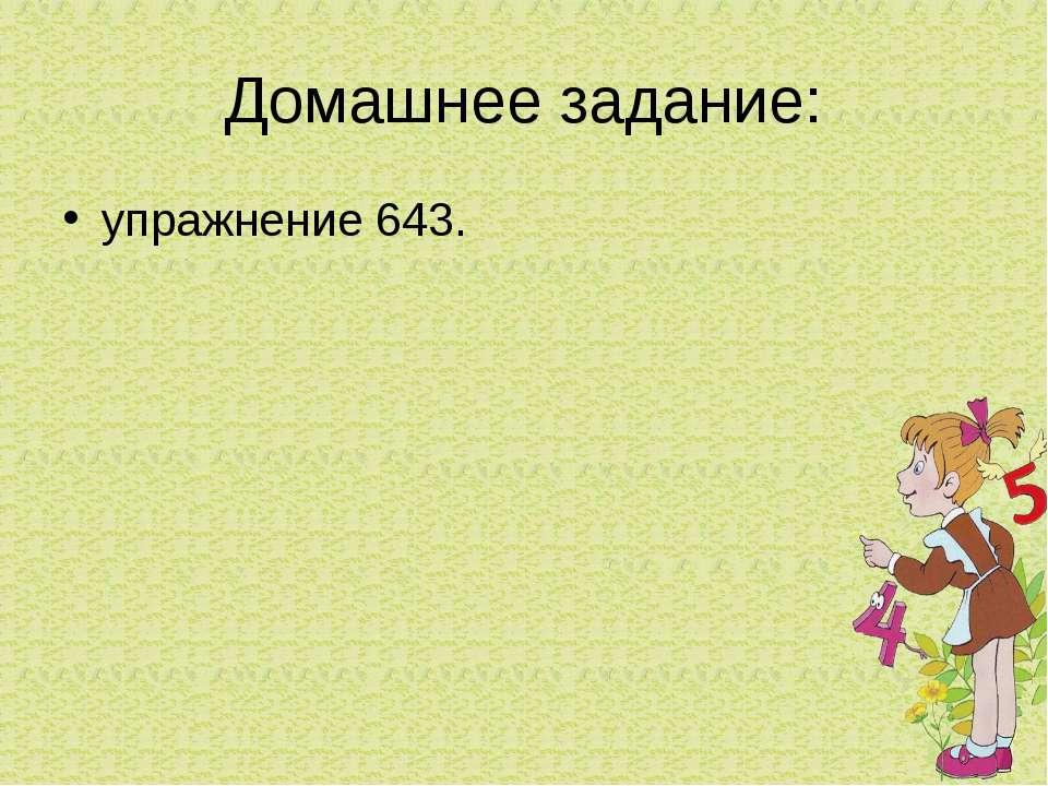 Домашнее задание: упражнение 643.