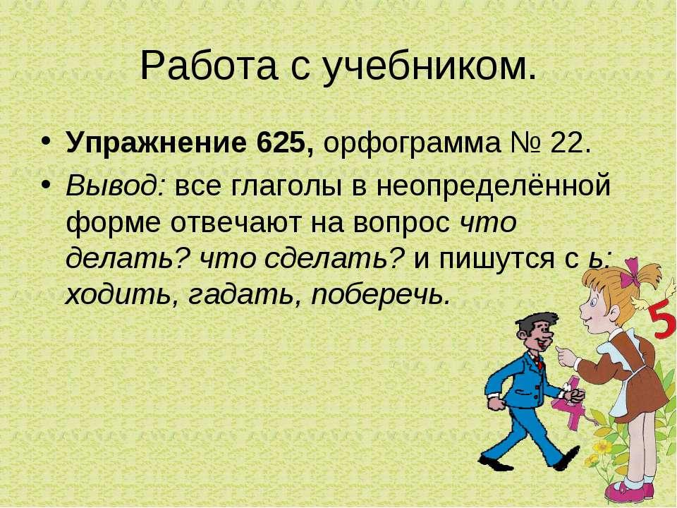 Работа с учебником. Упражнение 625, орфограмма № 22. Вывод: все глаголы в нео...