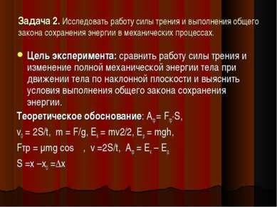 Задача 2. Исследовать работу силы трения и выполнения общего закона сохранени...