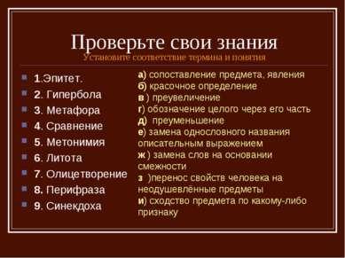 Проверьте свои знания Установите соответствие термина и понятия 1.Эпитет. 2. ...