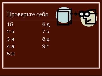 Проверьте себя 1б 6 д 2 в 7 з 3 и 8 е 4 а 9 г 5 ж