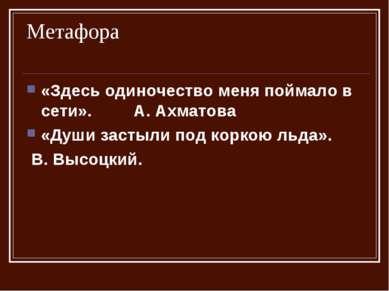 Метафора «Здесь одиночество меня поймало в сети». А. Ахматова «Души застыли п...