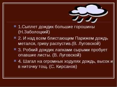 1.Сыплет дождик большие горошины (Н.Заболоцкий) 2. И над всем блистающим Пари...