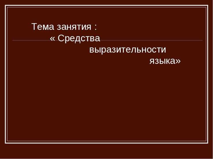 Тема занятия : « Средства выразительности языка»