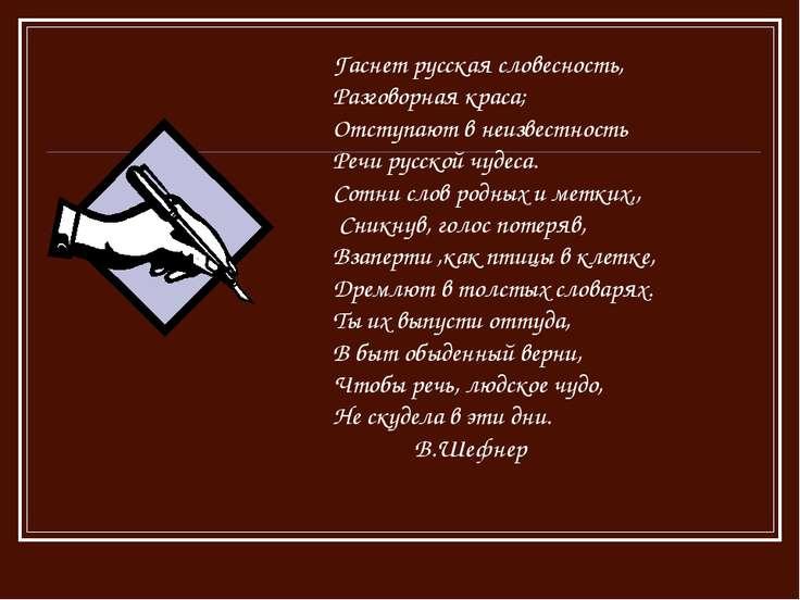 Гаснет русская словесность, Разговорная краса; Отступают в неизвестность Речи...