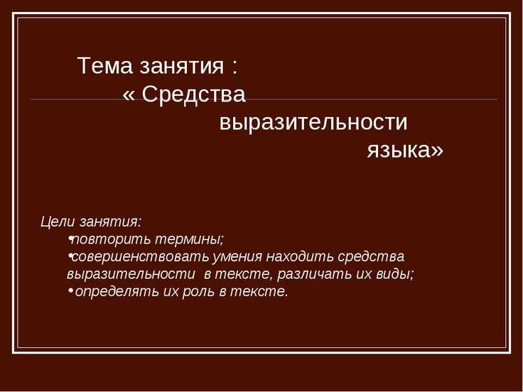 Тема занятия : « Средства выразительности языка» Цели занятия: повторить терм...