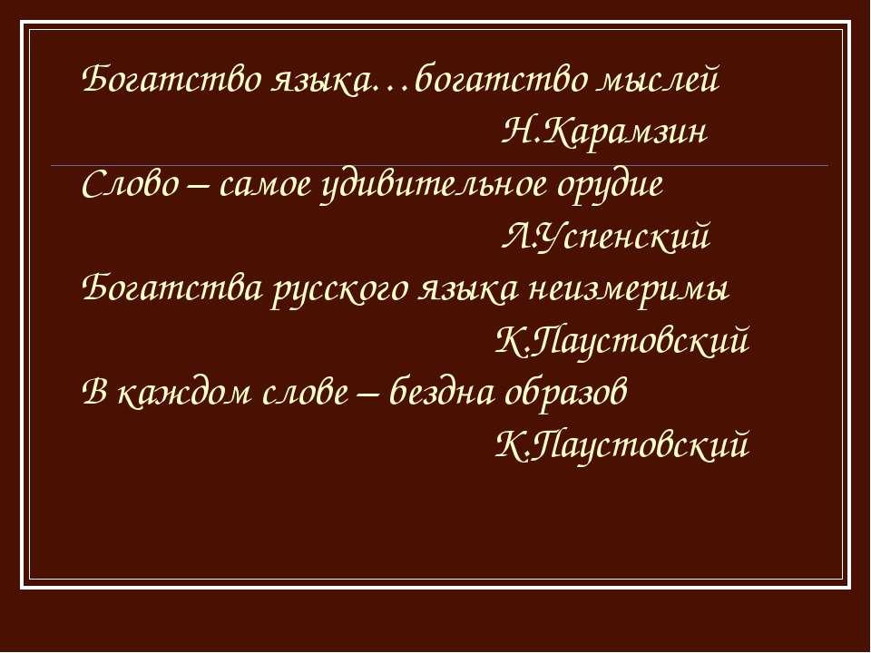 Богатство языка…богатство мыслей Н.Карамзин Слово – самое удивительное орудие...