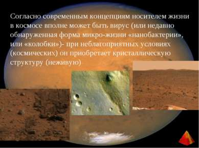 Согласно современным концепциям носителем жизни в космосе вполне может быть в...