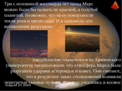 Три с половиной миллиарда лет назад Марс можно было бы назвать не красной, а ...