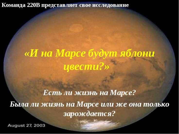 «И на Марсе будут яблони цвести?» Есть ли жизнь на Марсе? Была ли жизнь на Ма...
