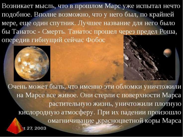 Возникает мысль, что в прошлом Марс уже испытал нечто подобное. Вполне возмож...