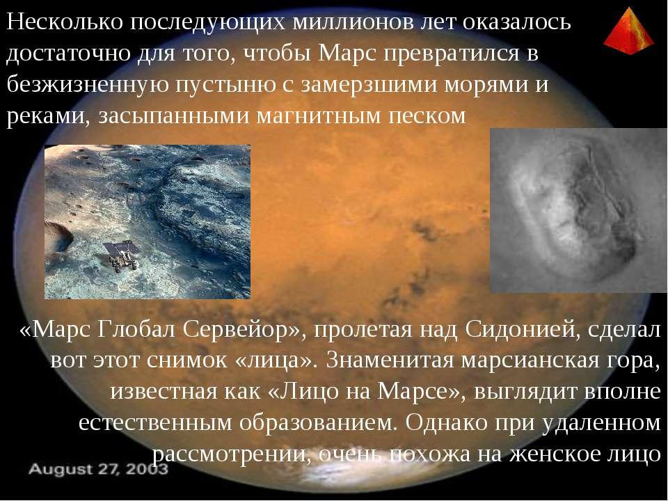 Несколько последующих миллионов лет оказалось достаточно для того, чтобы Марс...