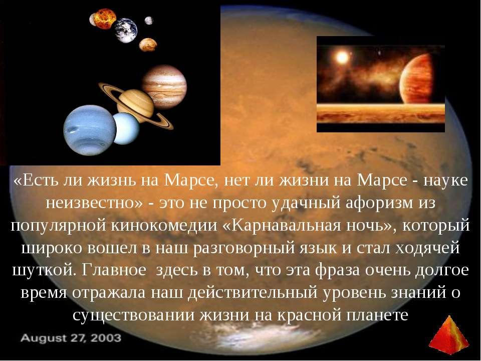 «Есть ли жизнь на Марсе, нет ли жизни на Марсе - науке неизвестно» - это не п...