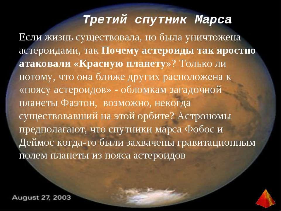 Третий спутник Марса Если жизнь существовала, но была уничтожена астероидами,...