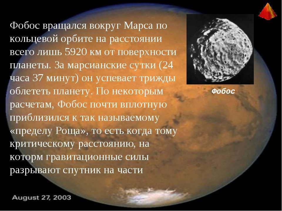 Фобос Фобос вращался вокруг Марса по кольцевой орбите на расстоянии всего лиш...