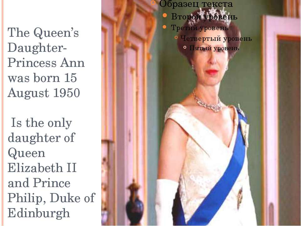 The Queen's Daughter- Princess Ann was born 15 August 1950 Is the only daught...