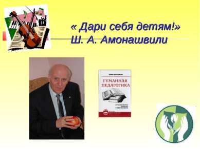 «Дари себя детям!» Ш. А. Амонашвили