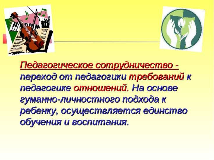 Педагогическое сотрудничество - переход от педагогики требований к педагогике...