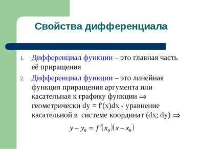 Свойства дифференциала Дифференциал функции – это главная часть её приращения...