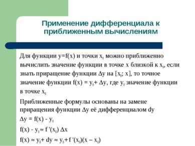 Применение дифференциала к приближенным вычислениям Для функции y=f(x) и точк...