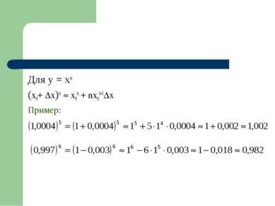 Для y = xn (x0+ x)n x0n + nx0n-1 x Пример: