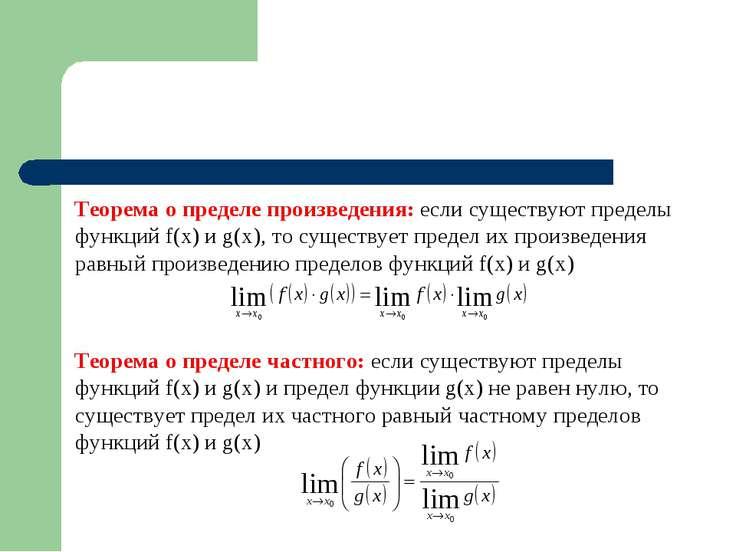 Теорема о пределе произведения: если существуют пределы функций f(x) и g(x), ...