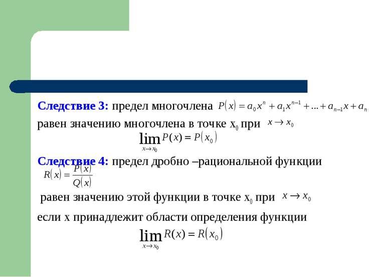 Следствие 3: предел многочлена равен значению многочлена в точке x0 при Следс...
