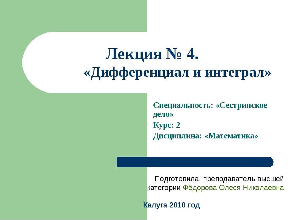 Лекция № 4. Тема: «Дифференциал и интеграл» Специальность: «Сестринское дело»...