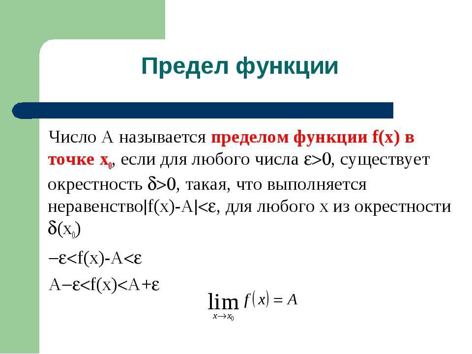 Предел функции Число A называется пределом функции f(x) в точке x0, если для ...