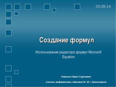 Создание формул Использование редактора формул Microsoft Equation * Ломаско П...